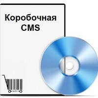 Какая CMS предпочтительнее: коробочная или студийная?