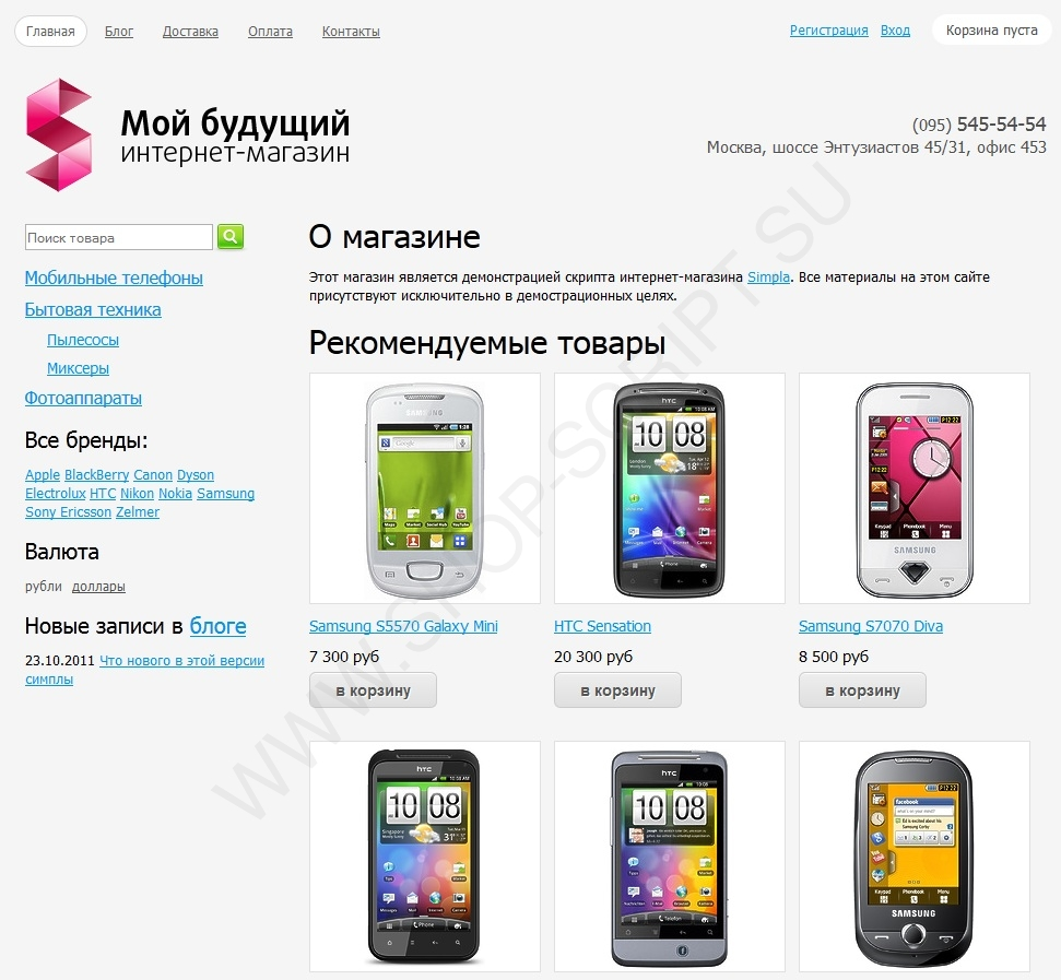 2_Simpla_CMS_demo_store.jpg