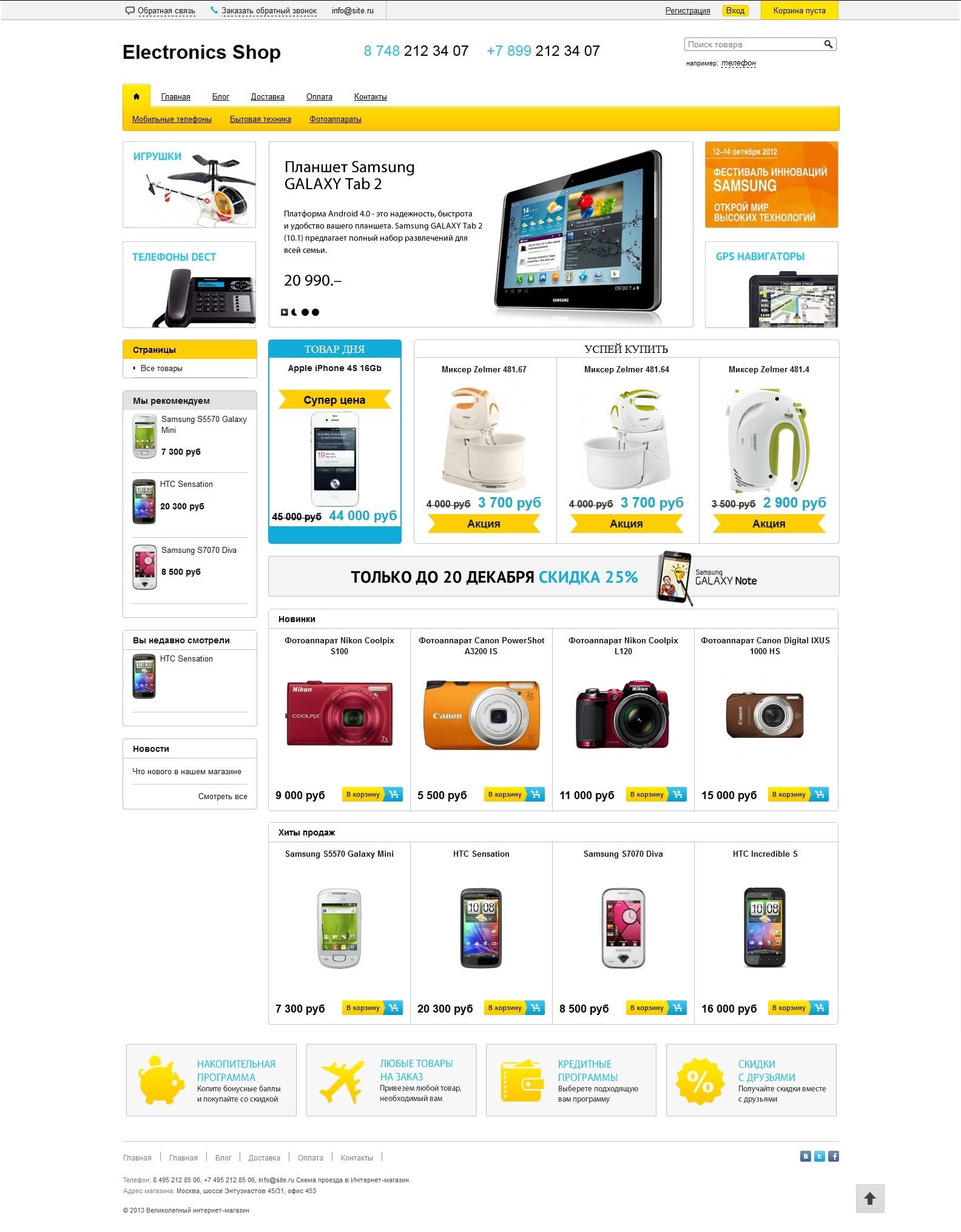 Магазины компьютеров и оргтехники, услуги телефонии и